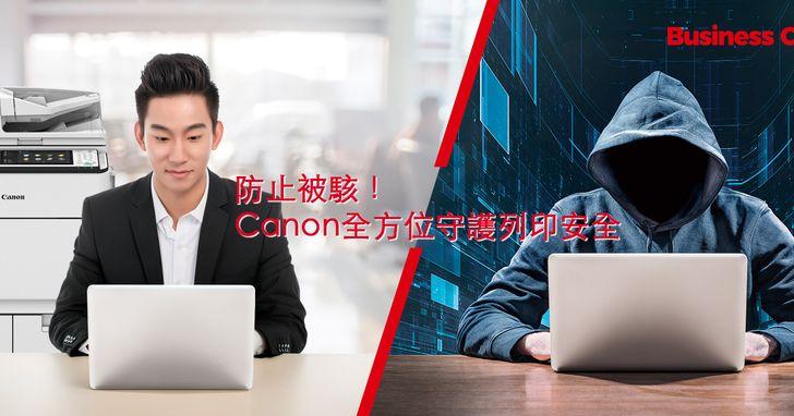 第二大IT高度安全隱患竟是「它」!Canon全方位智慧商務解決方案亮相