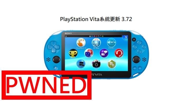 PSV、PS3雙雙獲得韌體更新,但似乎忘了把漏洞補上