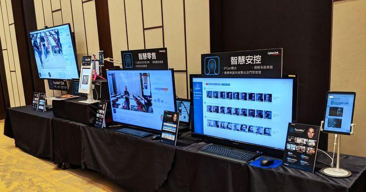 訊連發表臉部辨識技術FaceMe,打造智慧安控、智慧零售及智慧停車場