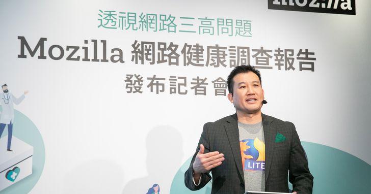 台灣網路環境罹患「三高」問題:高隱私風險、高資訊壟斷、高訊息誤導