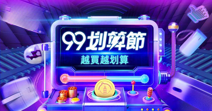 淘寶99划算節正式啟動,首創「潮文創品鑑會」展創意能量