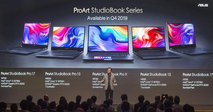 Asus 推出 ProArt 創作者系列,發布 StudioBook One  行動工作站、StudioBook Pro X 筆電