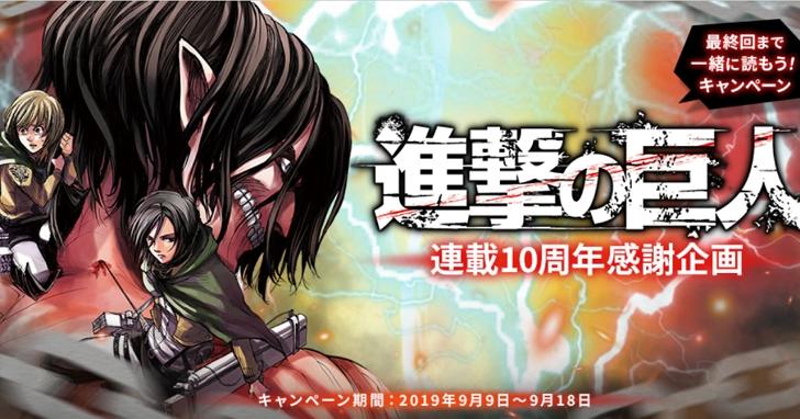 《進擊的巨人》慶祝連載10週年,漫畫1~28冊日文版免費開放閱讀