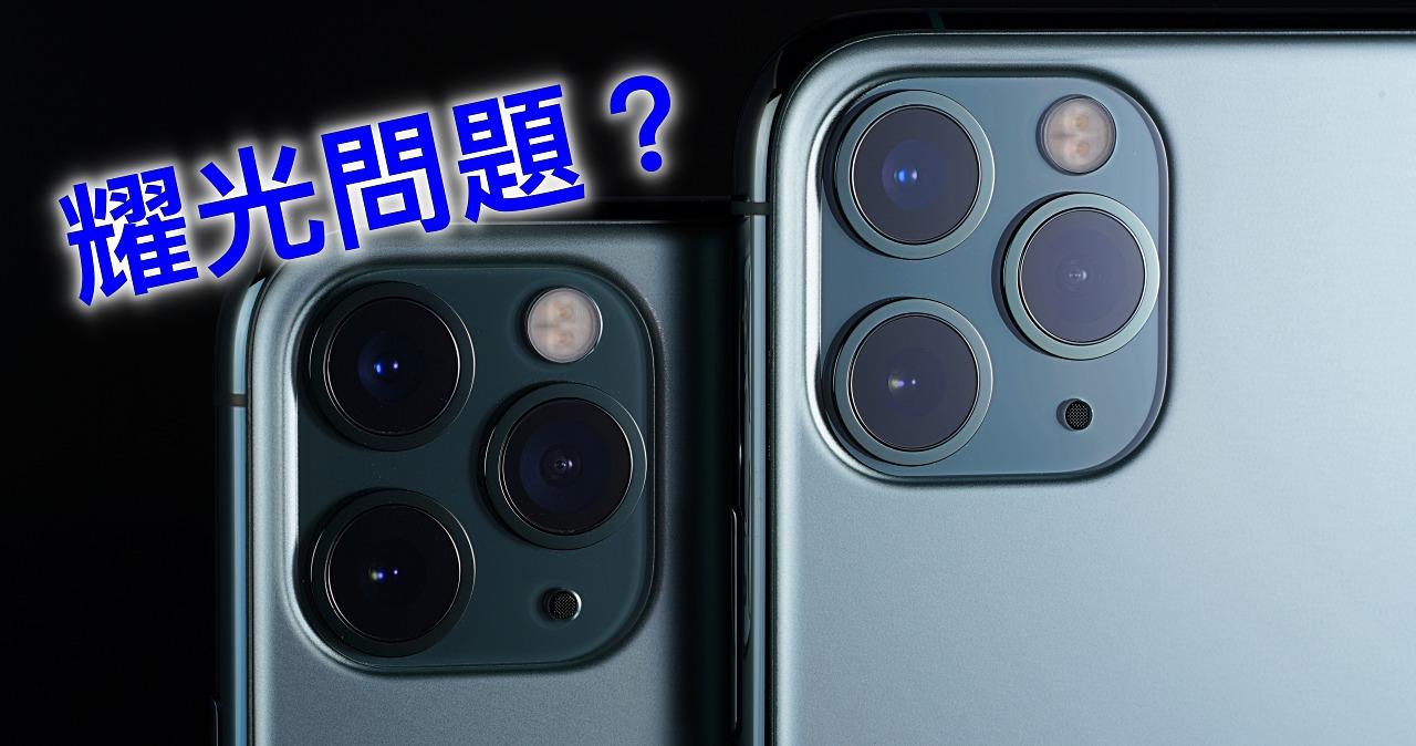 理解iPhone 11 Pro 夜拍的耀光問題:哪些情況下可以接受、哪些情況下需要避免?