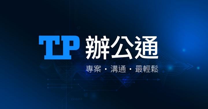 「TP辦公通」企業級專案管理暨即時通訊軟體 新版重磅推出