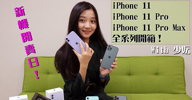 一次看完 iPhone 11、iPhone 11 Pro、iPhone 11 Pro Max 十分鐘完整開箱,三眼怪比想像中還好看?!