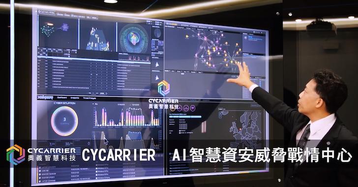 創新的AI技術讓入侵偵測、分析攻擊案情與防駭效率大幅提升