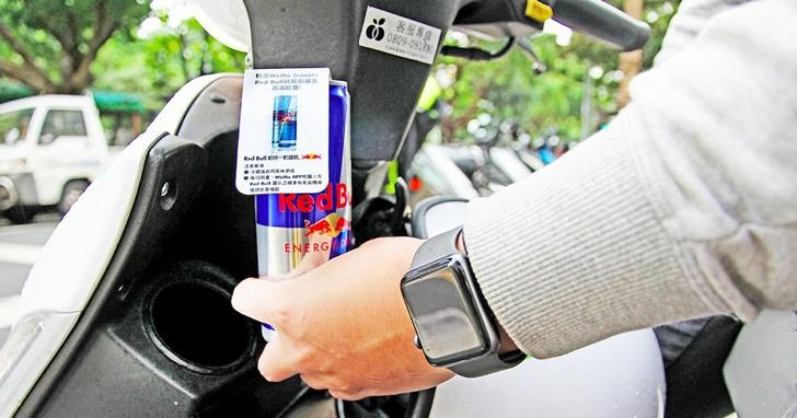 上班族累了嗎?WeMo Scooter X Red Bull 智慧租借免費喝能量飲料