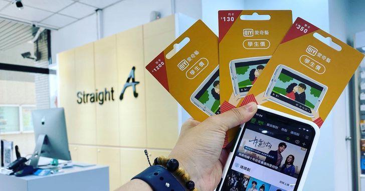 愛奇藝台灣站攜手STUDIO A推出學生專案價,最低一天3.2元