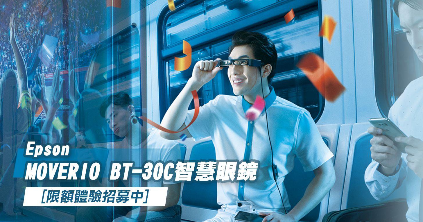 【得獎名單公布】放大你的「視」界!即刻加入 Epson Moverio BT-30C 次視代智慧眼鏡試用大隊,把 80 吋大螢幕隨身帶著走!