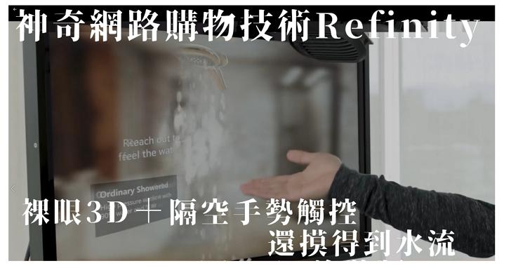 阿里展示新的網路購物技術「Refinity」,裸眼3D加上隔空手勢觸控、還要讓你摸得到水流