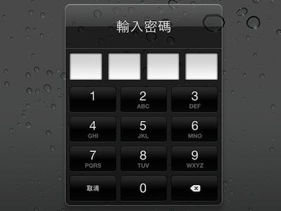 Smart Cover 可以破解 iPad 2 的密碼鎖定,使用者請小心