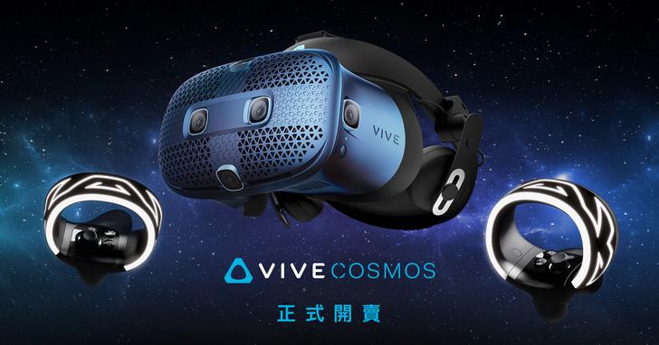 HTC VIVE COSMOS於10月3日正式開賣