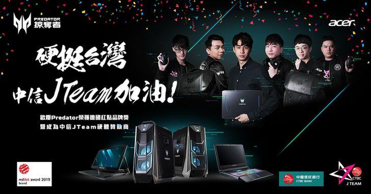 為台灣爭光,宏碁贊助中信J Team 出戰2019英雄聯盟世界大賽