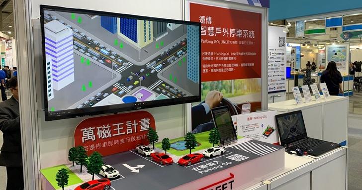 5G技術助攻,遠傳參與「台灣國際人工智慧暨物聯網展」
