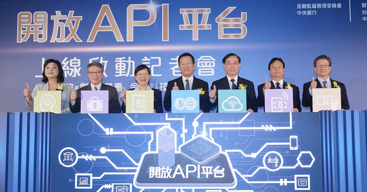 台灣金融產業「開放 API 平台」上線,換匯比價一站查,信貸一次辦五家
