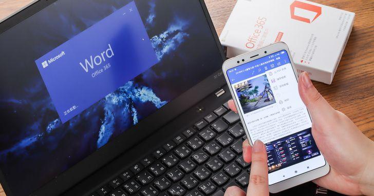 軟體訂閱制怎麼訂?微軟Office 365:先試用再付費,家用版可多人共享