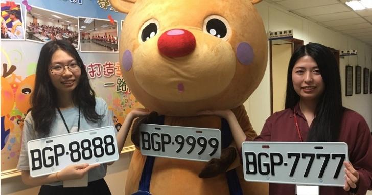 想要8888、9999車牌嗎?監理站提醒先準備這幾件事