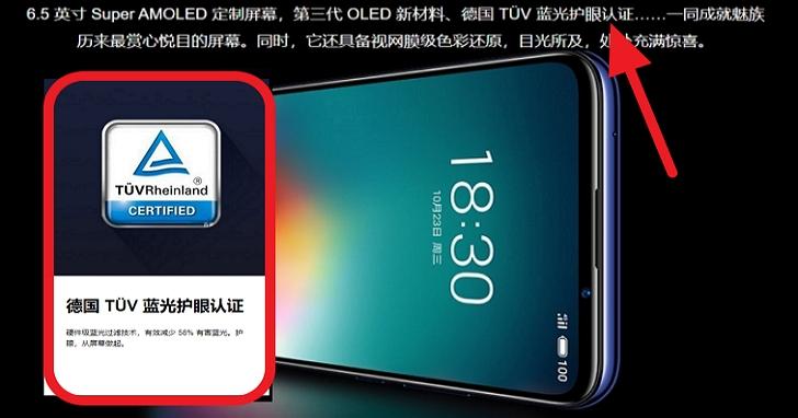 中國魅族手機發表會上宣稱螢幕獲得「低藍光認證」,一小時後遭認證機構打臉:根本沒有被認證通過