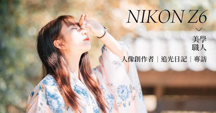 用影像寫下追光日記,IG 萬人追蹤人像攝影師青蛙分享 Nikon Z6 實拍心得