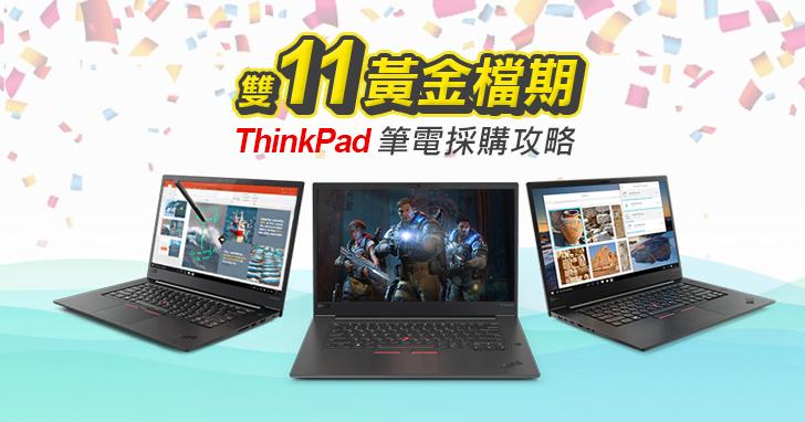雙 11 黃金檔期來了!哪些 ThinkPad 筆電最值得下手?