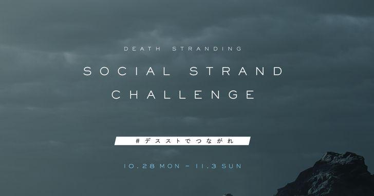 《死亡擱淺》在日本舉辦為期一週的社群挑戰活動,網友接力解謎,僅花 3 個小時便解鎖特殊獎勵!