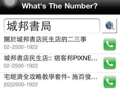 WhatsTheNumber:用 iPhone 快速搜尋店家電話