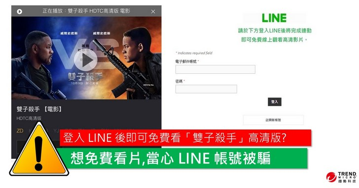詐騙集團邀你「免費線上看」電影,還沒看就先拿走你的LINE密碼