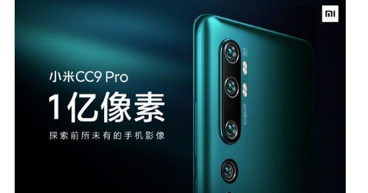 小米CC9 Pro正面照官方公開:1億畫素5鏡頭、超廣角、長焦、微距鏡頭通通有,而且價格不會買不起
