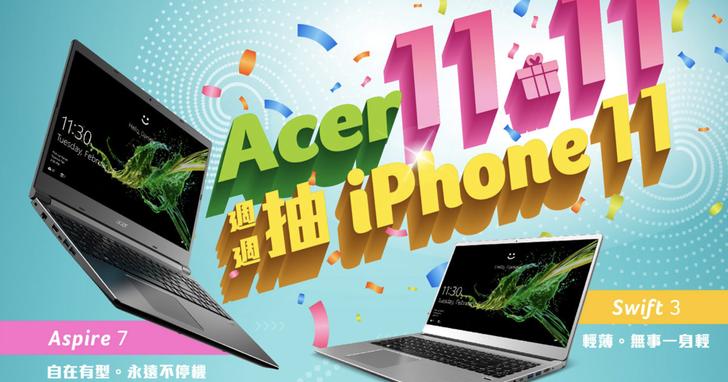 Acer 雙11週週抽iPhone 11,指定機種加碼送