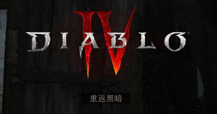 《暗黑破壞神 IV》惡魔女王「莉莉絲」正式公開!三大職業公布、「重返黑暗」遊戲畫面搶先看