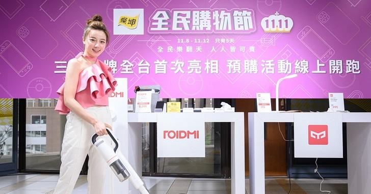 燦坤 3C 雙 11 滿額贈 4K 電視,獨家開賣 Roidmi X20 無線吸塵器、華米智慧手錶、易來 LED 檯燈