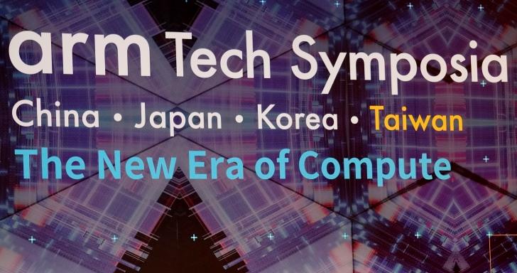 Arm Tech Symposia 2019現場直擊,完全運算戰略滿足各種需求