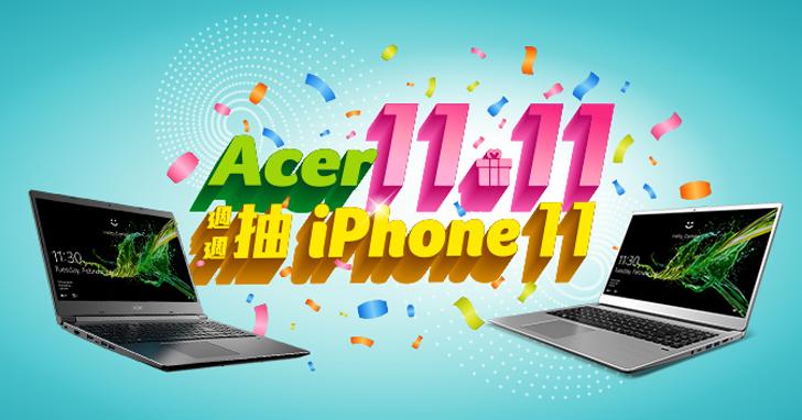 Acer 雙 11 促銷來了!單身不孤單,搶好康就趁這波!
