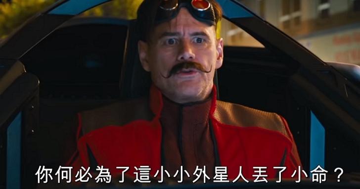 《音速小子》之父 中裕司看新預告:大部分的修改都對了,但是音速小子到底是外星人還是刺猬?