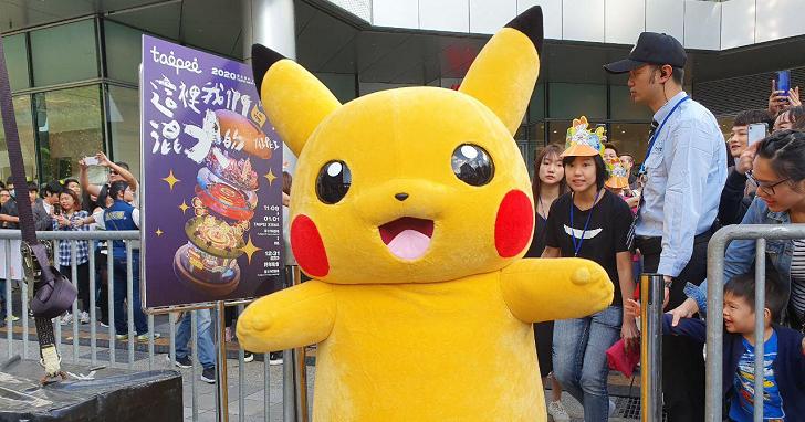 超萌皮卡丘現身信義區,《寶可夢 劍/盾》正式發售,極巨化 Pokémon MAX 紀念活動開催