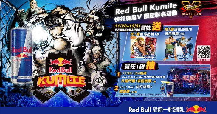 Red Bull聯名《快打旋風V》,送遊戲角色服裝、抽日本機票