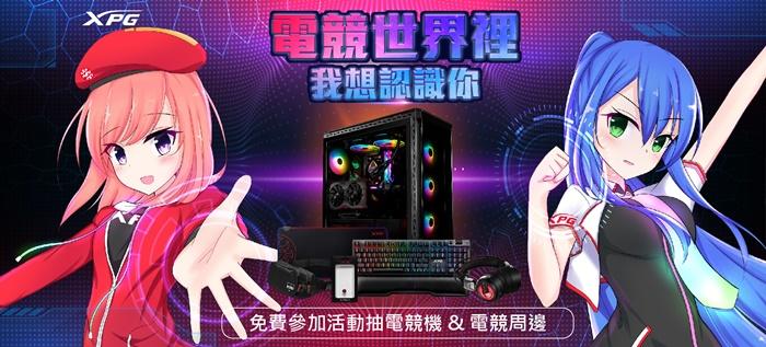 XPG台灣限定二次元活動 <電競世界裡 我想認識你>