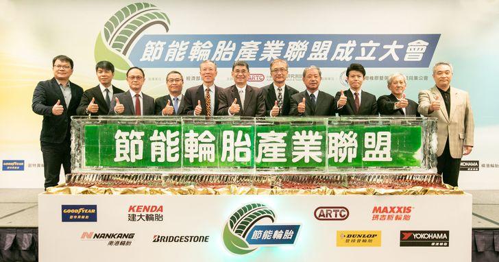 節能輪胎產業聯盟成立,推節能輪胎標誌、助民眾省荷包