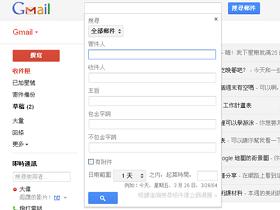 Gmail 推出 Google+ 風格新版介面,加入更多自訂功能