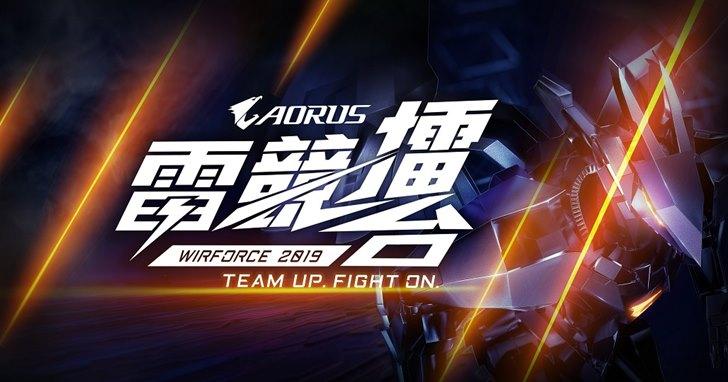 技嘉AORUS電競武力全開 再戰WirForce 2019