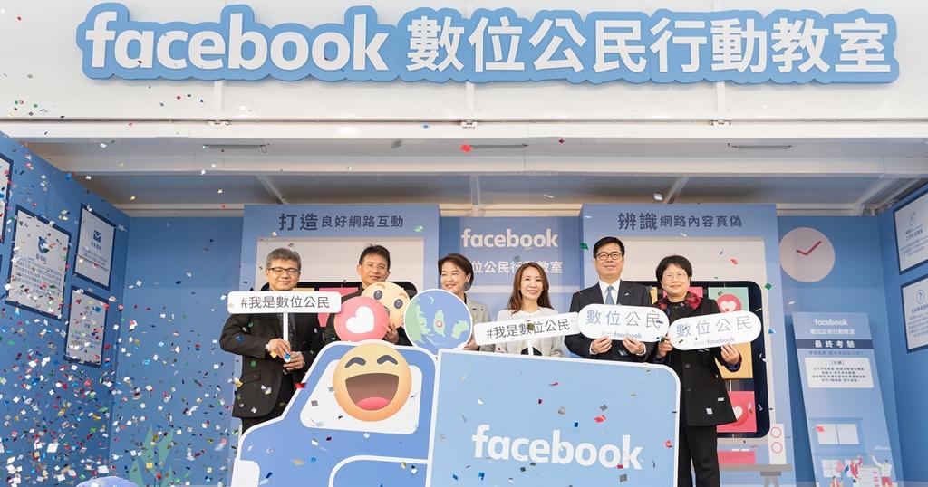 不要再被假消息騙了!Facebook 數位公民教室全台開跑,教民眾保護個資、分辨假訊息
