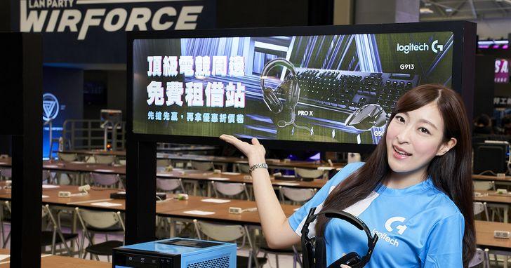 2019 WirForce電競派對,體驗Logitech G電競設備即贈$500折價券
