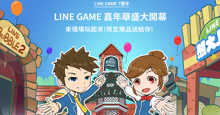 LINE GAME 7週年嘉年華,天天參加都能獲得 LINE POINTS 點數,超過300萬點等你來挑戰