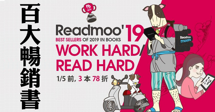 Readmoo 讀墨電子書 2019 年度暢銷百大、閱讀百大排行榜!《原子習慣》最熱賣、《惡血》讀最久