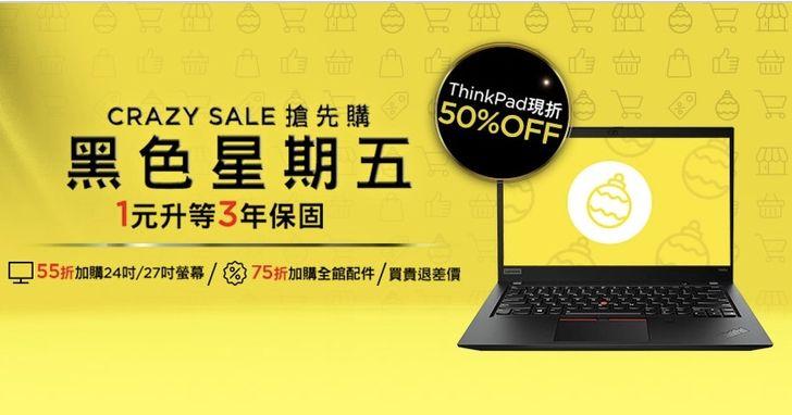 Lenovo黑五購物節開跑,頂級筆電限量5折、全系列配件75折