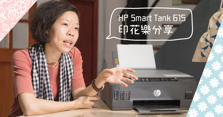 本月T人物│印花樂創意總監沈奕妤專訪:勇於嘗試,從摸索開拓創業之路, HP Smart Tank 615 印花製作分享