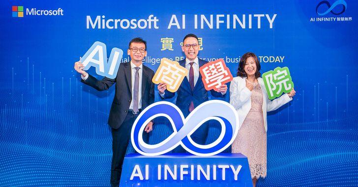 政大、微軟開辦「AI商學院」,課程設計直搗企業文化與員工思維