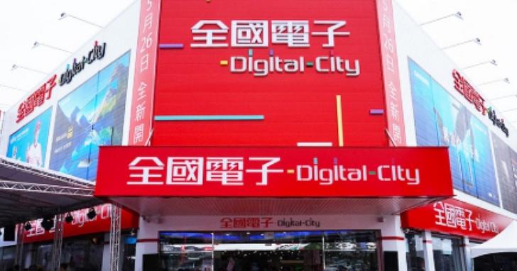 全國電子Digital City「黑色星期五封館搶購」最低4折起限時3天:筆電原價28,900元、特價18,900元!