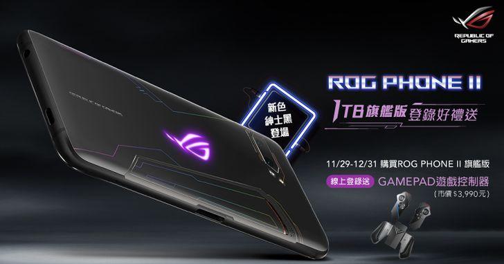 華碩啟動雙12優惠:12月1日起指定通路初代 ROG Phone 512GB 原價NT$31,990,特惠價NT$15,990元!